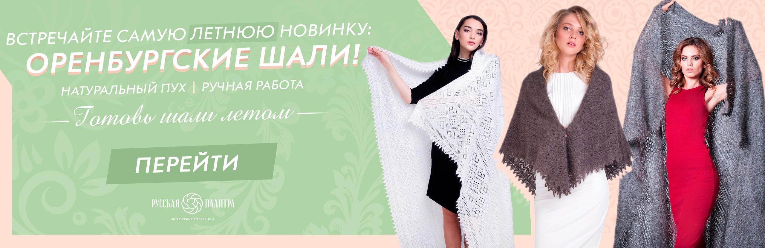 Оренбургские шали